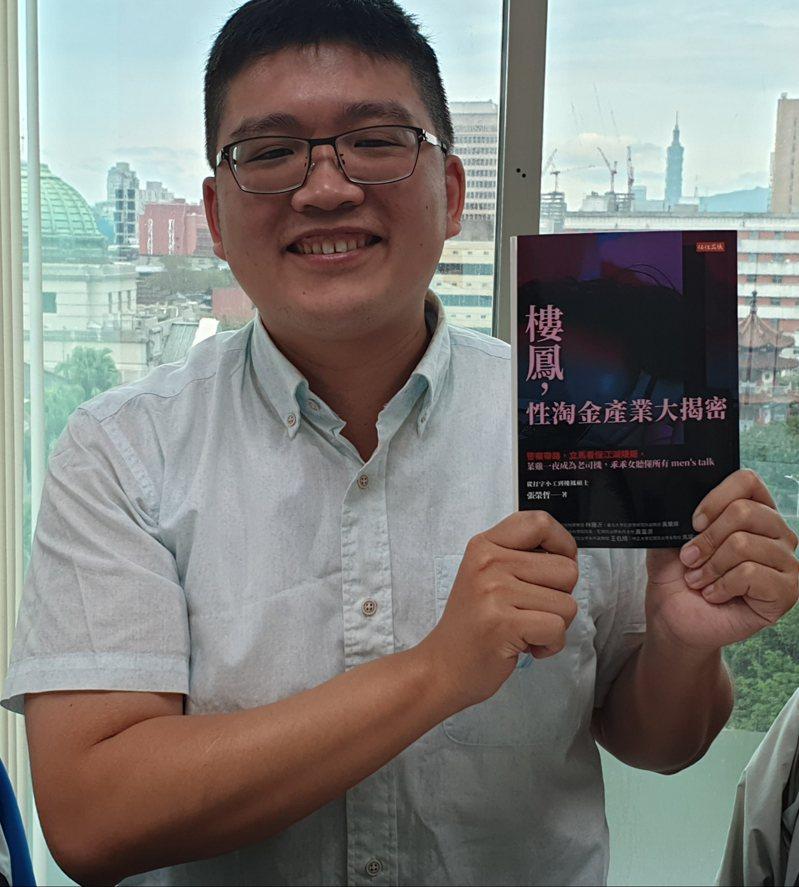 張榮哲出版台灣首部田調樓鳳性產業專書。記者陳宛茜/攝影