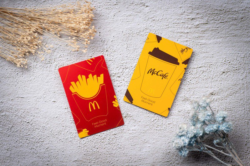 麥當勞甜心卡,對於某些單點的商品有額外優惠。圖/麥當勞提供