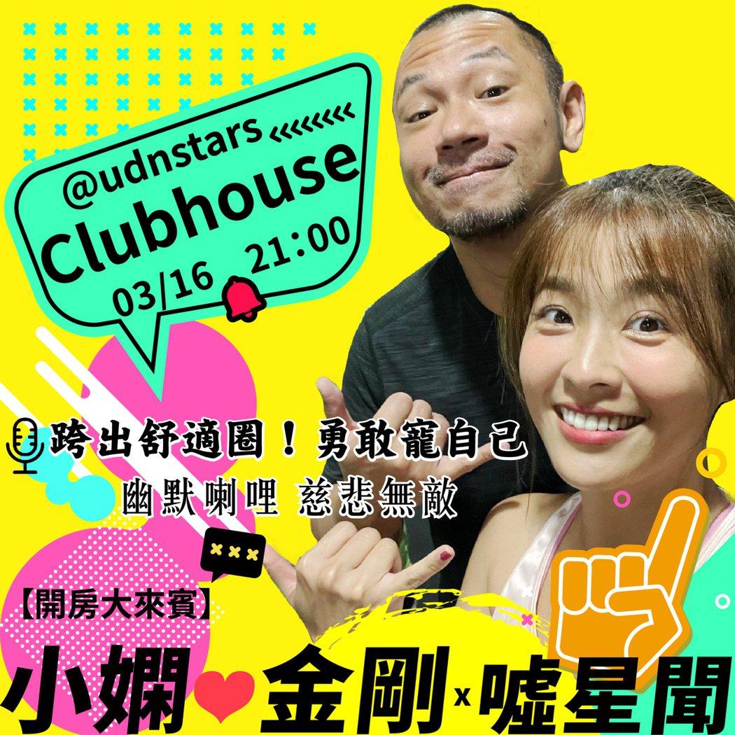 金剛和小嫻今晚9點作客噓星聞Clubhouse。圖/本報合成