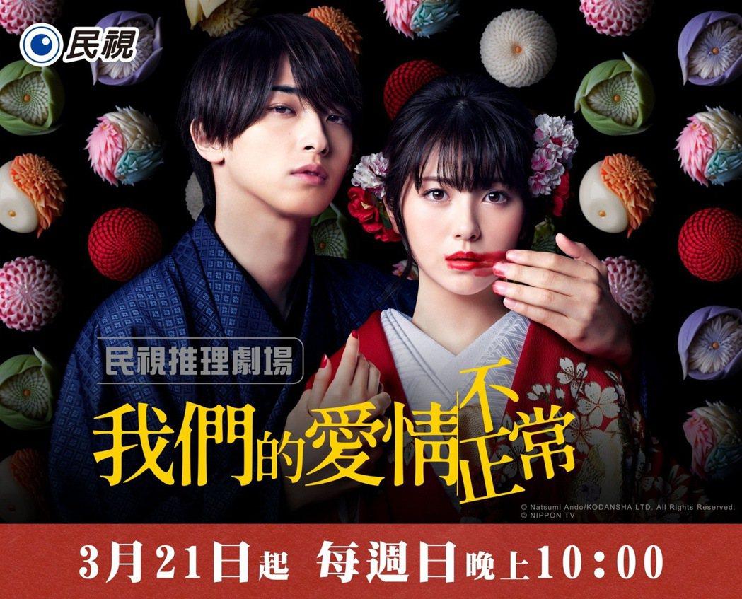 日劇「我們的愛情不正常」由濱邊美波(右)、橫濱流星主演。圖/民視提供