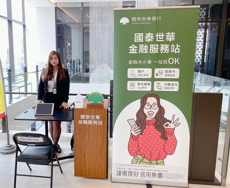 金管會正式開放金融服務站,國泰世華銀的服務站開站一年服務逾萬名客戶。圖/國泰世華銀提供