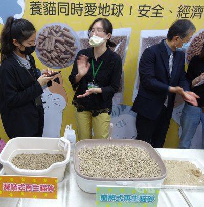 農委會農業藥物毒物試驗所16日舉行「廢菇包變貓砂?藥毒所首創農業廢棄物再生貓砂!...