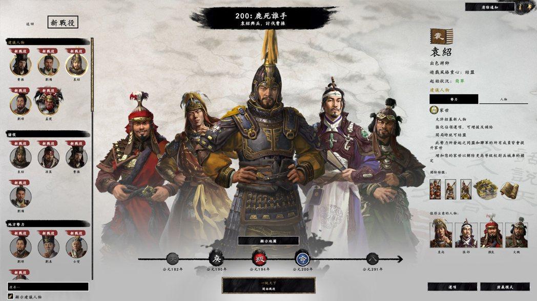 袁紹勢力本次一口氣增加了多達5名傳奇人物,讓他更有本錢與良將如林的曹操一戰。