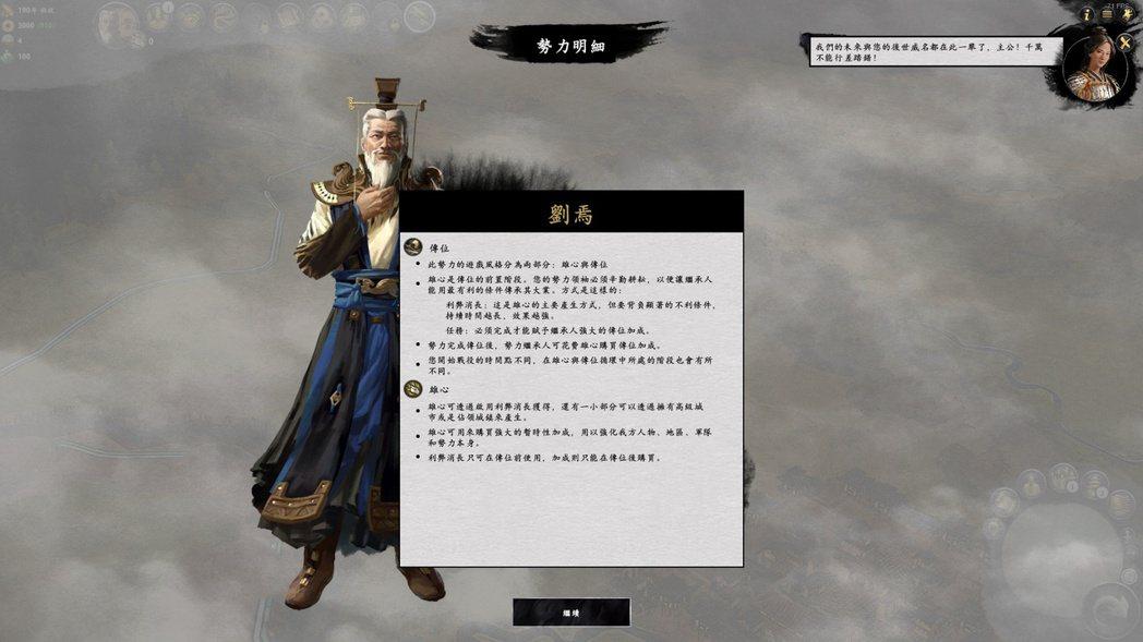 劉焉的「雄心」機制就是為了讓傻兒子劉璋變得有用一點。
