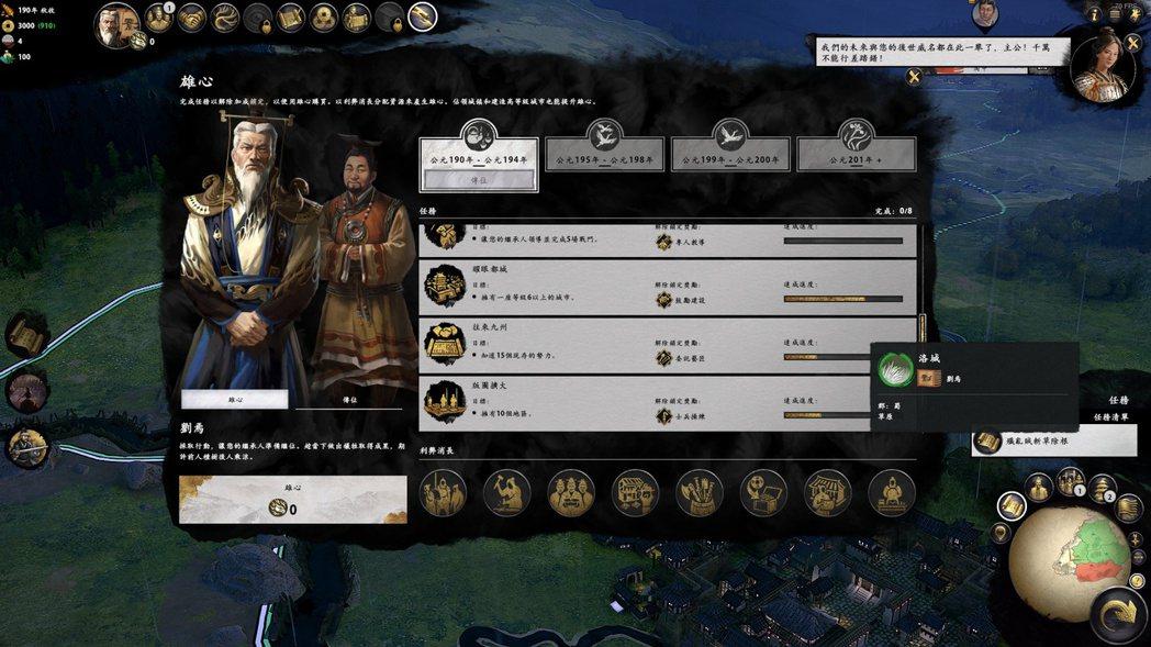 玩家需要透過完成任務來獲得雄心並解鎖未來繼承人繼位後能購買的加成選項。需要注意的...