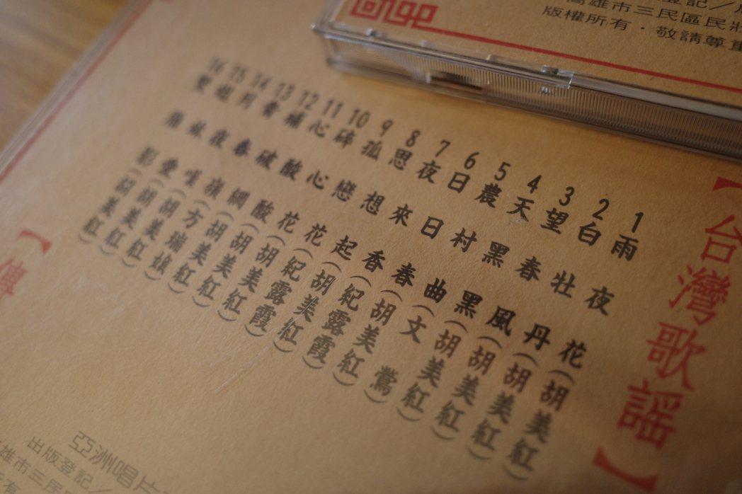 馬世芳認為文夏、洪一峰、紀露霞等台語老歌相當有溫度。圖/馬世芳提供