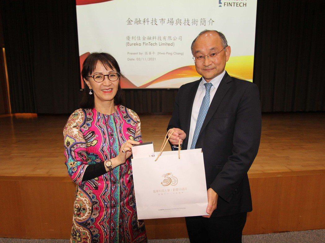 龍華科大副校長林如貞(左)致贈紀念品,感謝張華平提供金融科技創新與實務觀點。龍華...