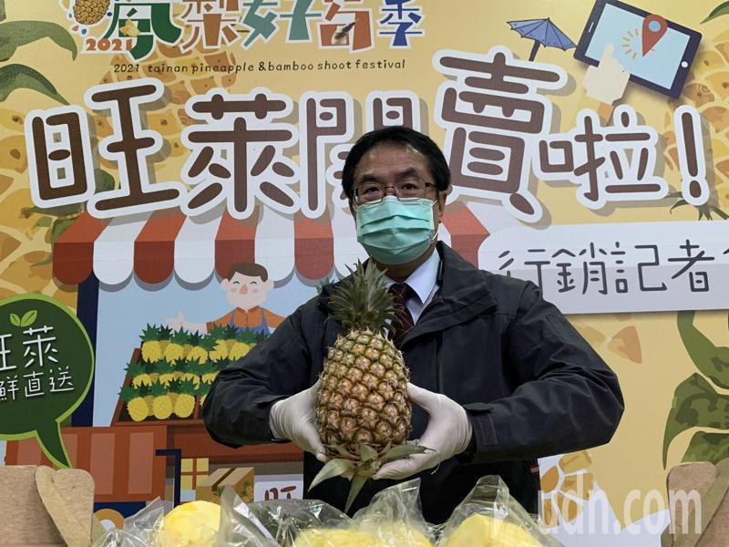 台南市長黃偉哲今天出席關廟鳳梨行銷記者會。記者吳淑玲/攝影