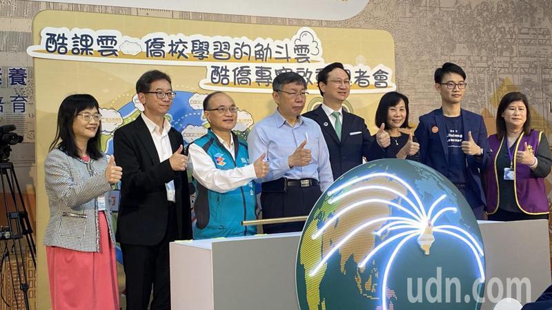 台北市教育局與僑委會僑教處於今日「酷僑專案」,共同向海外僑校推廣台北酷課雲,預計提供海外1054間僑校使用。記者潘才鉉/攝影