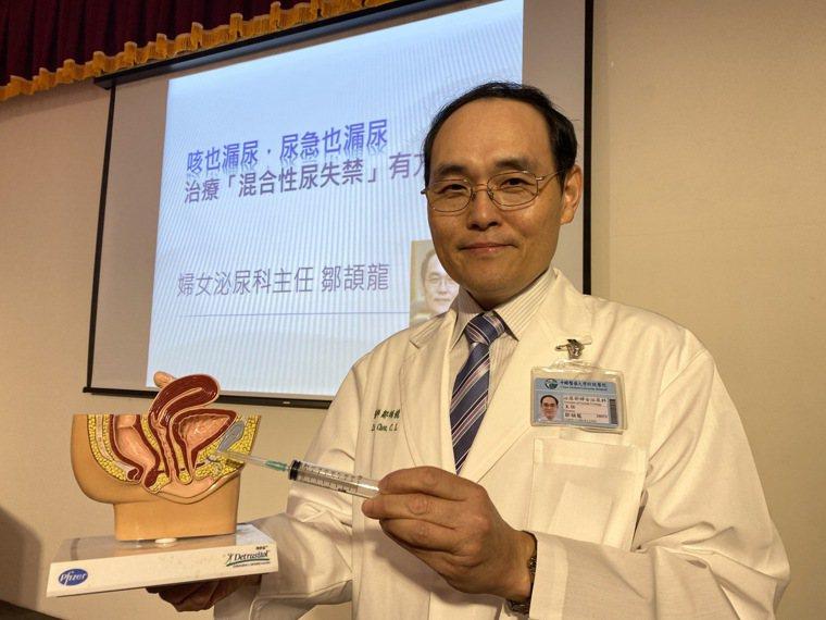 中國醫藥大學附設醫院泌尿部婦女泌尿科主任鄒頡龍。記者趙容萱/攝影