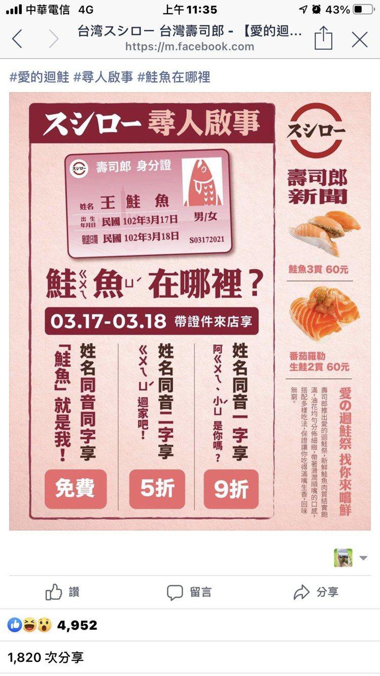 連鎖店壽司郎推出行銷活動,引發改名風。圖/取自臉書