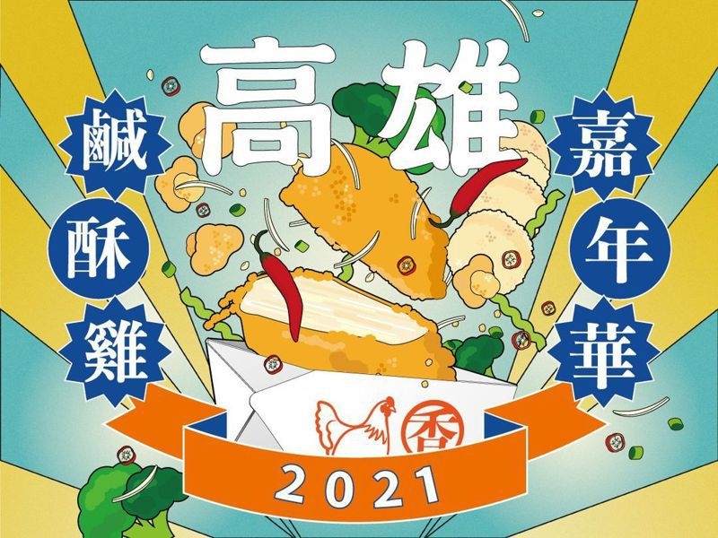 高市府將於4月24日舉辦「2021高雄鹹酥雞嘉年華」。圖/取自「高雄旅遊網」網站