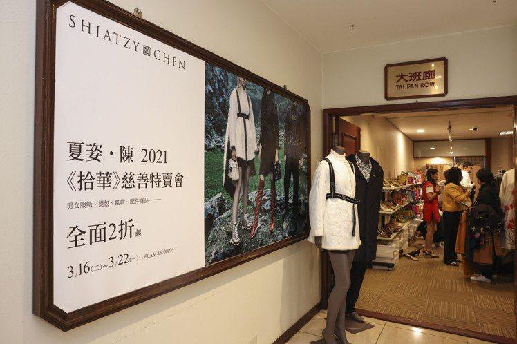 夏姿.陳「拾華」慈善特賣會在福華飯店4樓大班廊舉行。記者王聰賢/攝影