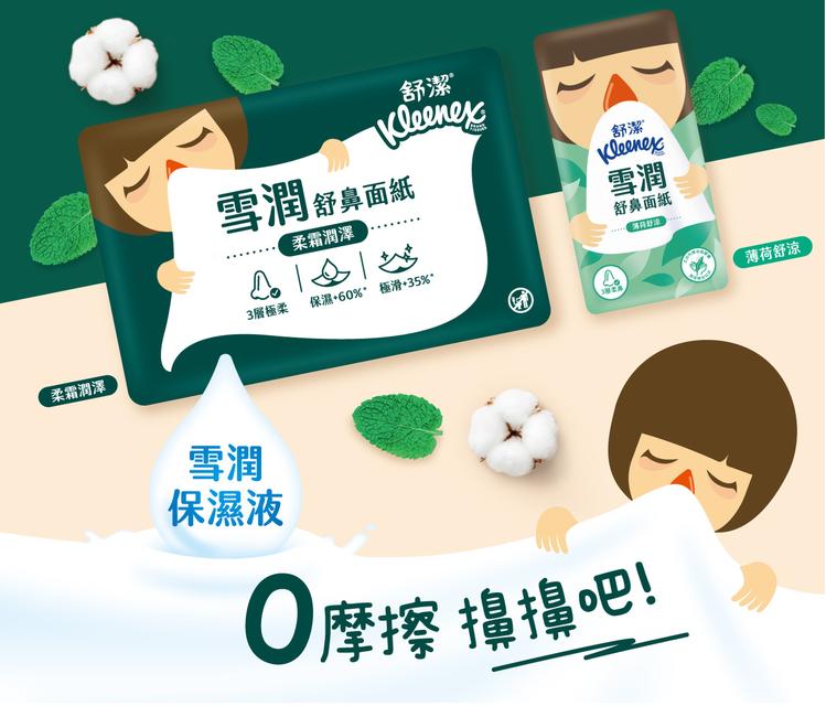 舒潔推出舒鼻款機能面紙。圖/舒潔提供