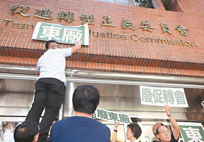 2018年促轉會前副主委張天欽發生「東廠風波」,促轉會角色引發爭議。 圖/聯合報系資料照