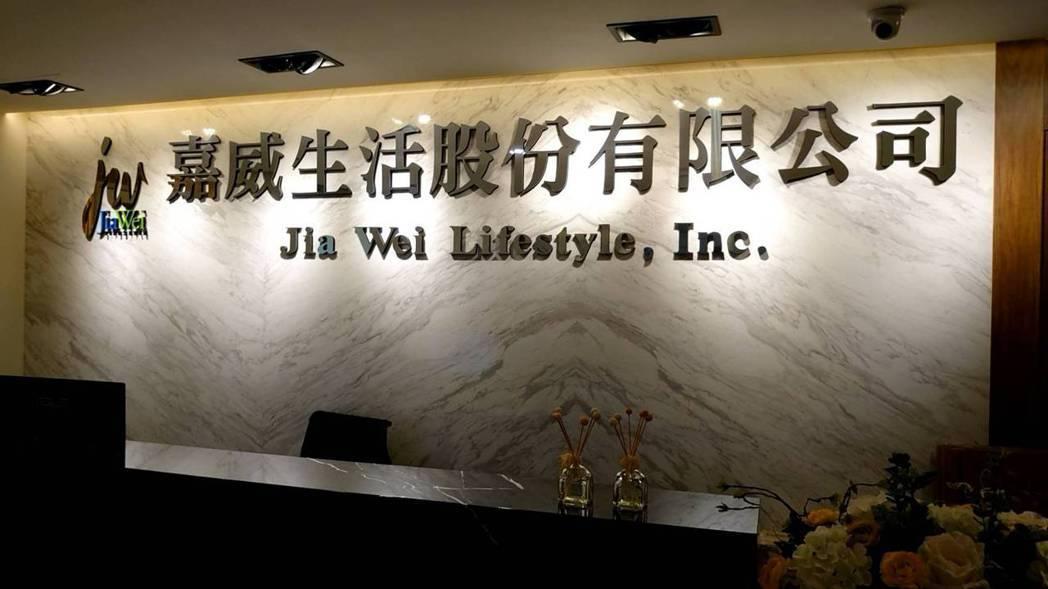 嘉威2019年8月正式併入餐具事業營收,從光電正式轉型為生活餐具製造大廠。記者何...