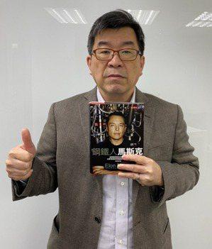 斯其大科技董事長吳端煇表示,《鋼鐵人馬斯克》一書陳述堅持理想、堅持最好的技術,才...