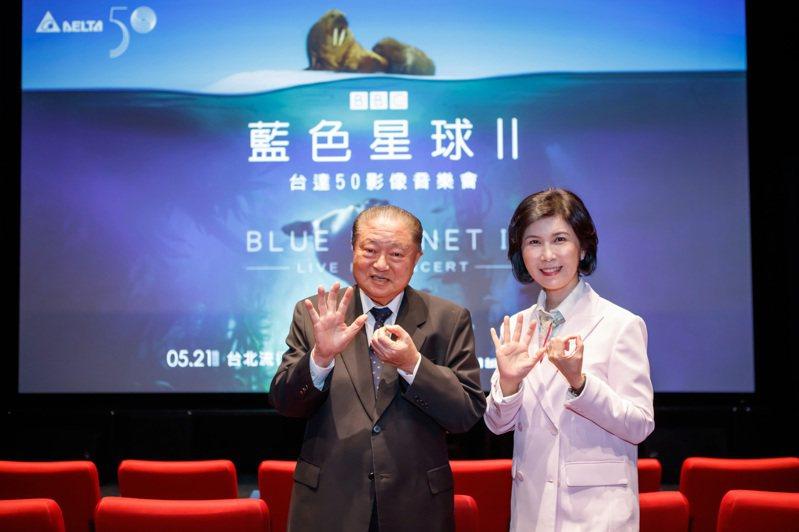 台達創辦人鄭崇華(左)及品牌長暨基金會副董事長郭珊珊(右),昨共同出席台達50周年記者會。圖/台達提供