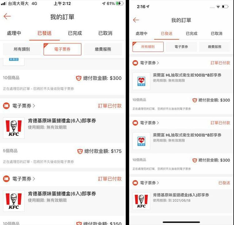 擷自「台灣達人秀」臉書網友留言。