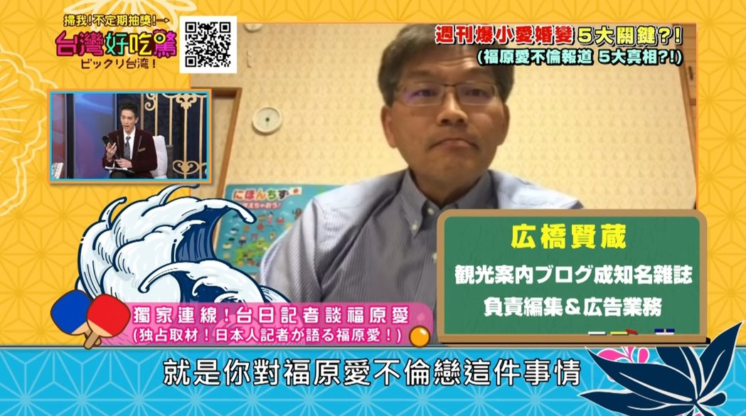 「台灣好吃驚」節目請到在日本雜誌社工作的記者廣橋賢藏來談論福原愛事件。 圖/擷自...