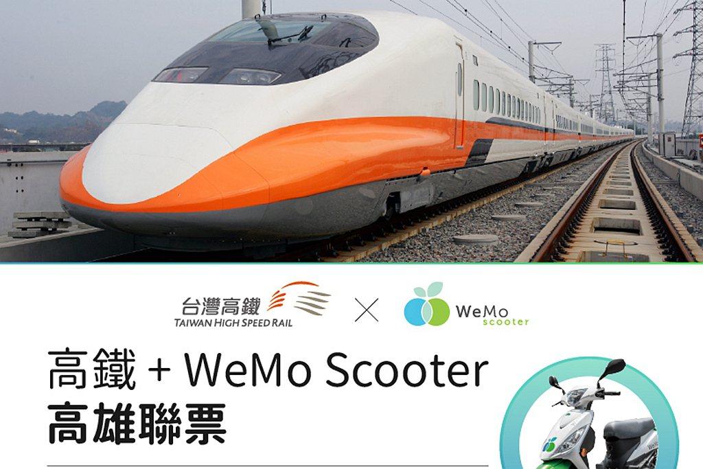 WeMo Scooter洞察消費者交通行為,為滿足大量多元轉乘需求,推動以共享機...