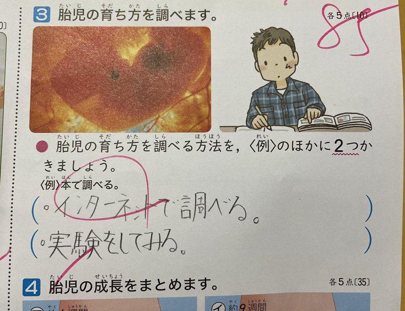 一位網友表示某次小學考題出了「如何調查育兒方法」,結果竟有學生回答「實驗看看」。圖擷取自twitter