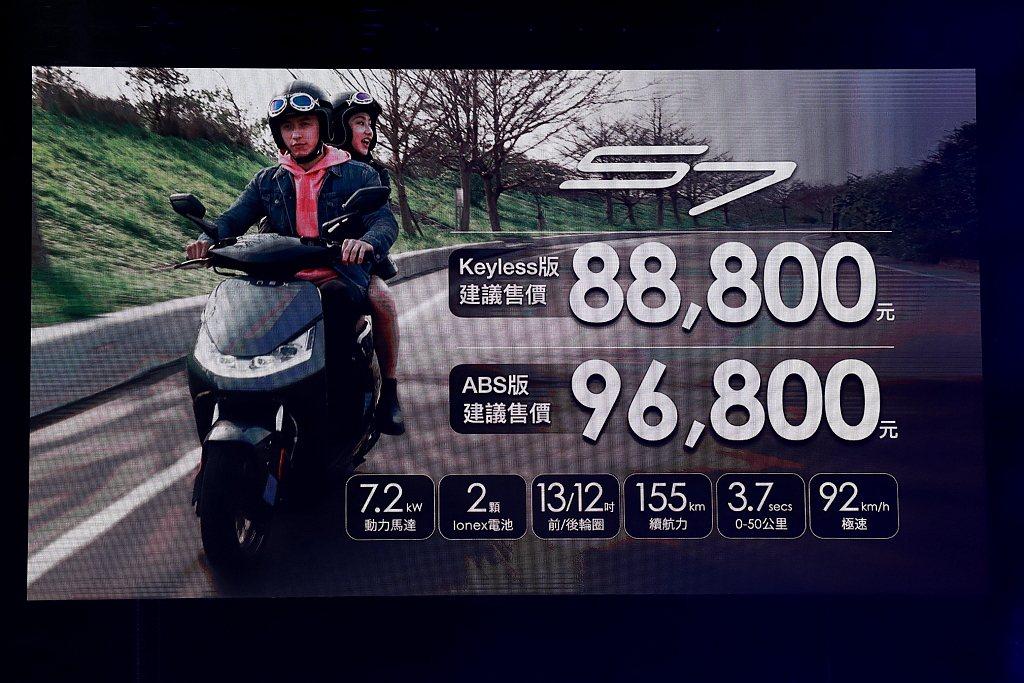 KYMCO S7 Keyless版建議售價88,800元,ABS版建議售價96,...