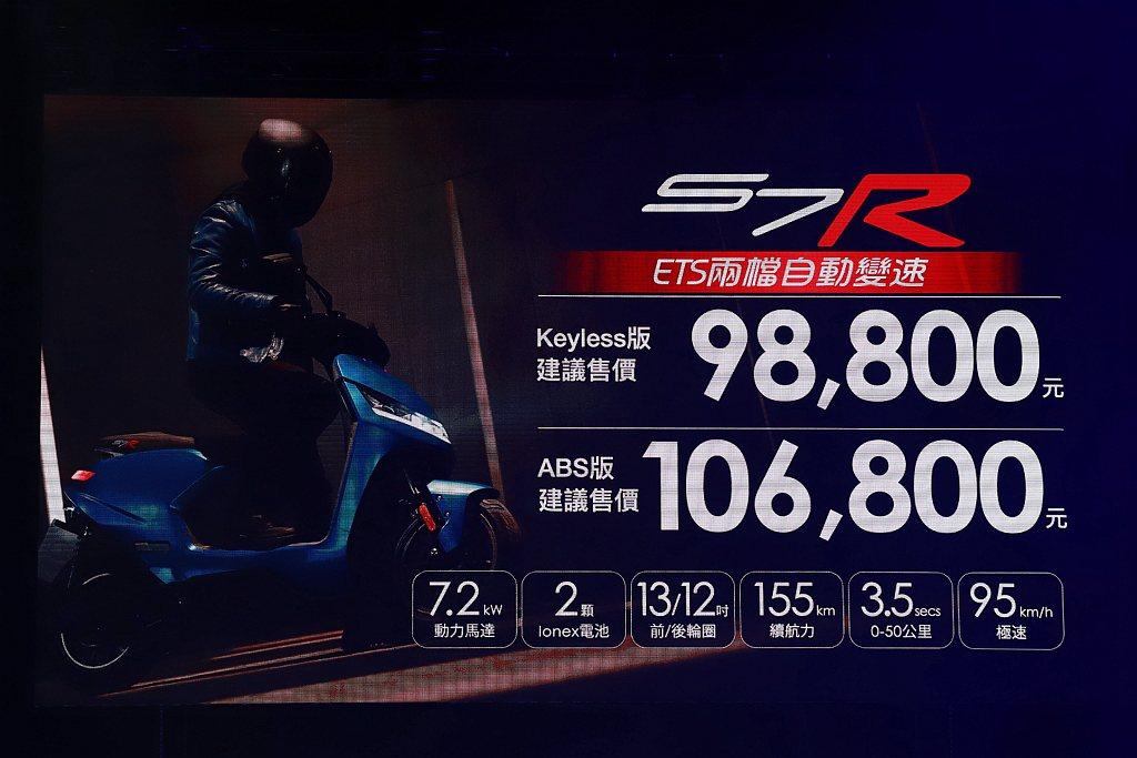 KYMCO S7R Keyless版建議售價98,800元,ABS版建議售價10...