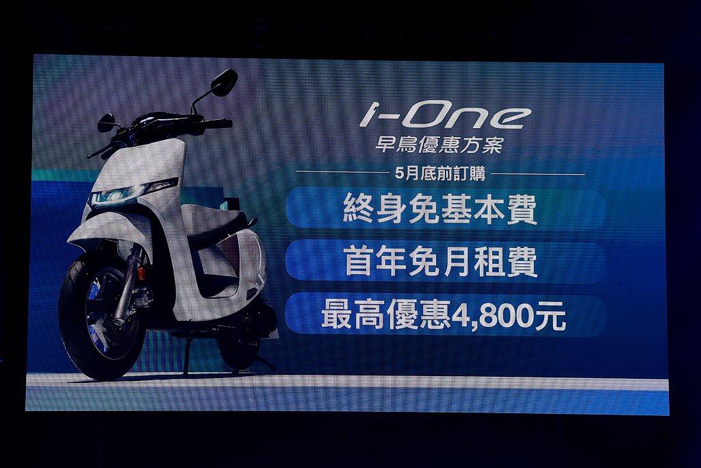 「i-One早鳥優惠方案」凡在5月底前訂購i-One的車主即可享有換電版終身免基...