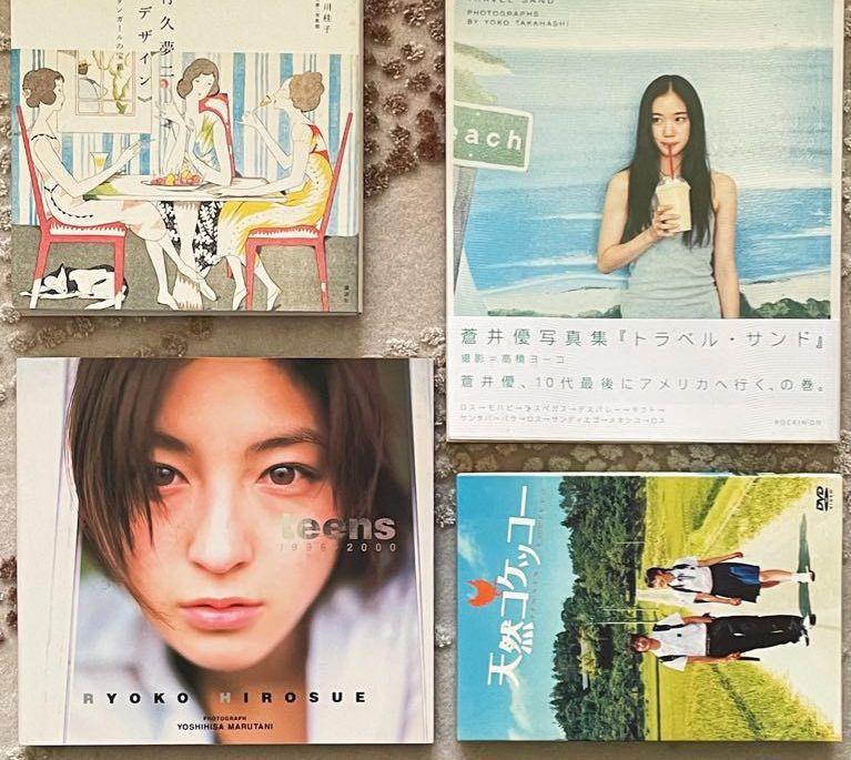 日本古書店購得廣末涼子與蒼井優在「10代最後年間」的寫真集。 圖/李明璁提供