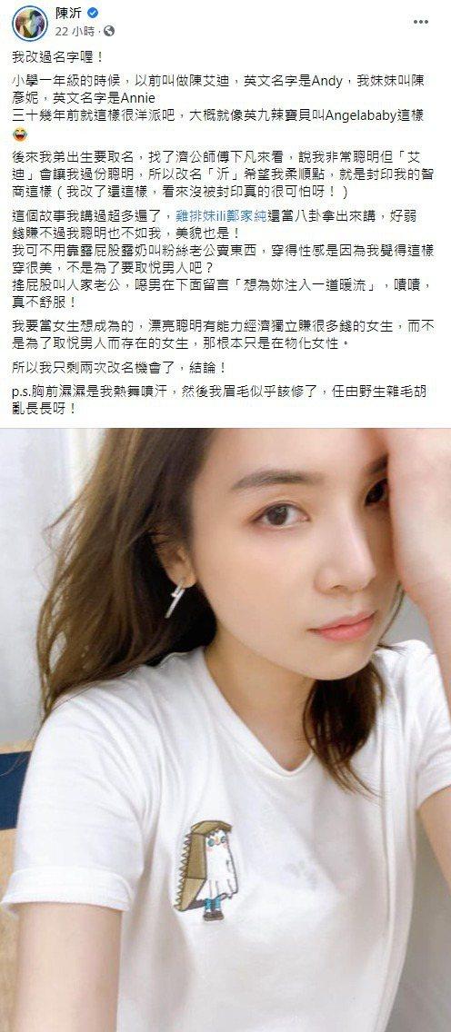 圖/擷自陳沂臉書