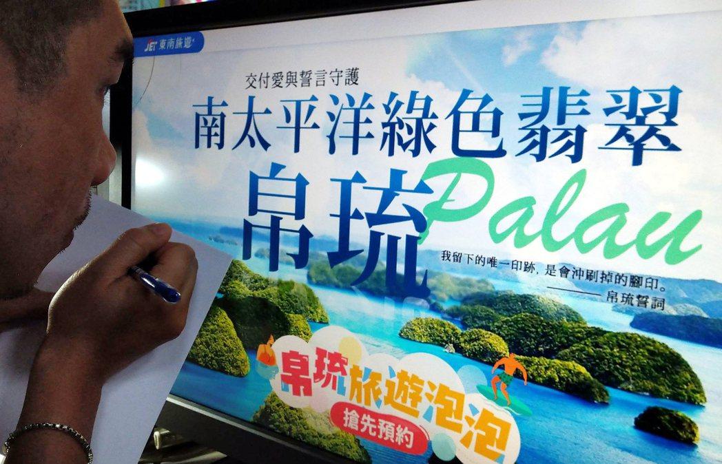 台帛旅遊泡泡4月1日首航,初期將由華航直飛,每周兩班,儘管團費上看七至九萬元,仍...