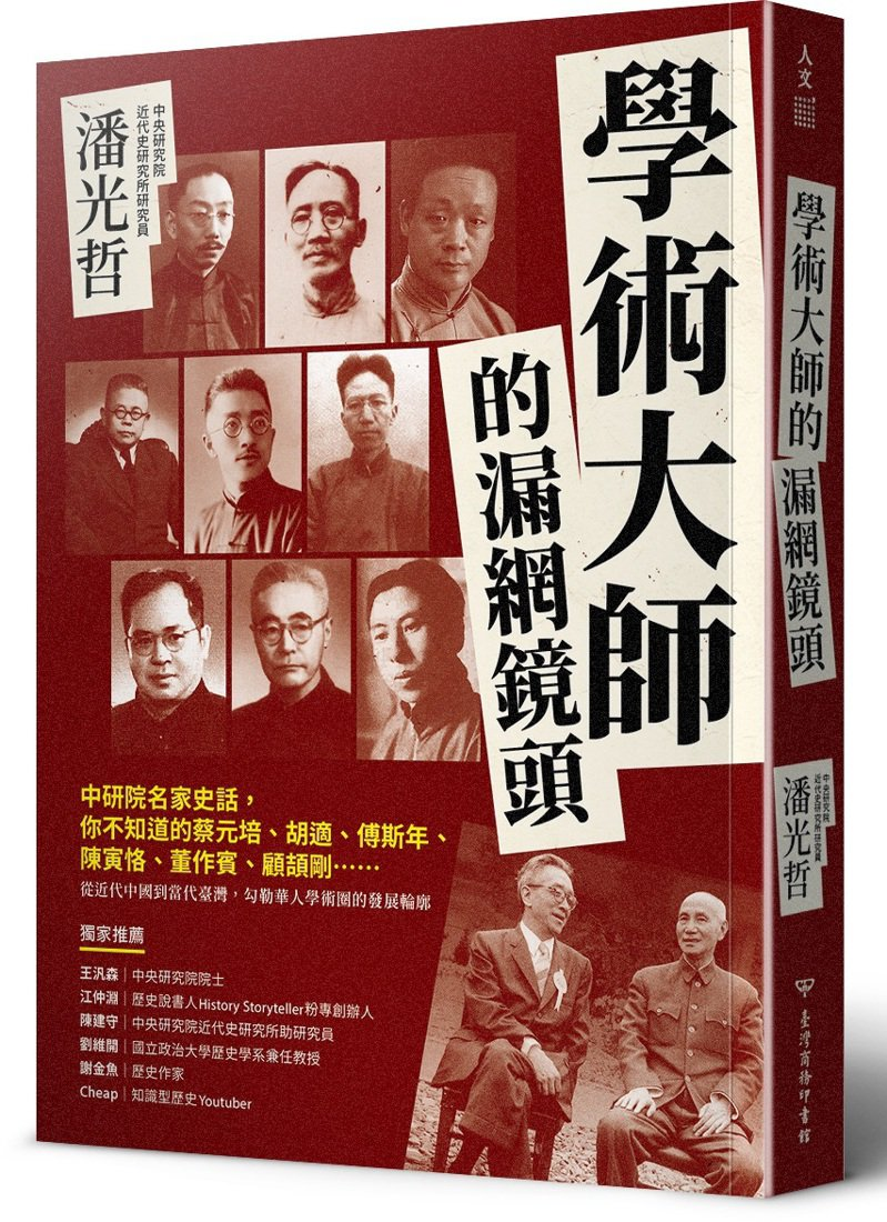 書名:《學術大師的漏網鏡頭》 作者:潘光哲  出版社:臺灣商務印書館  出版時間:2021年01月05日