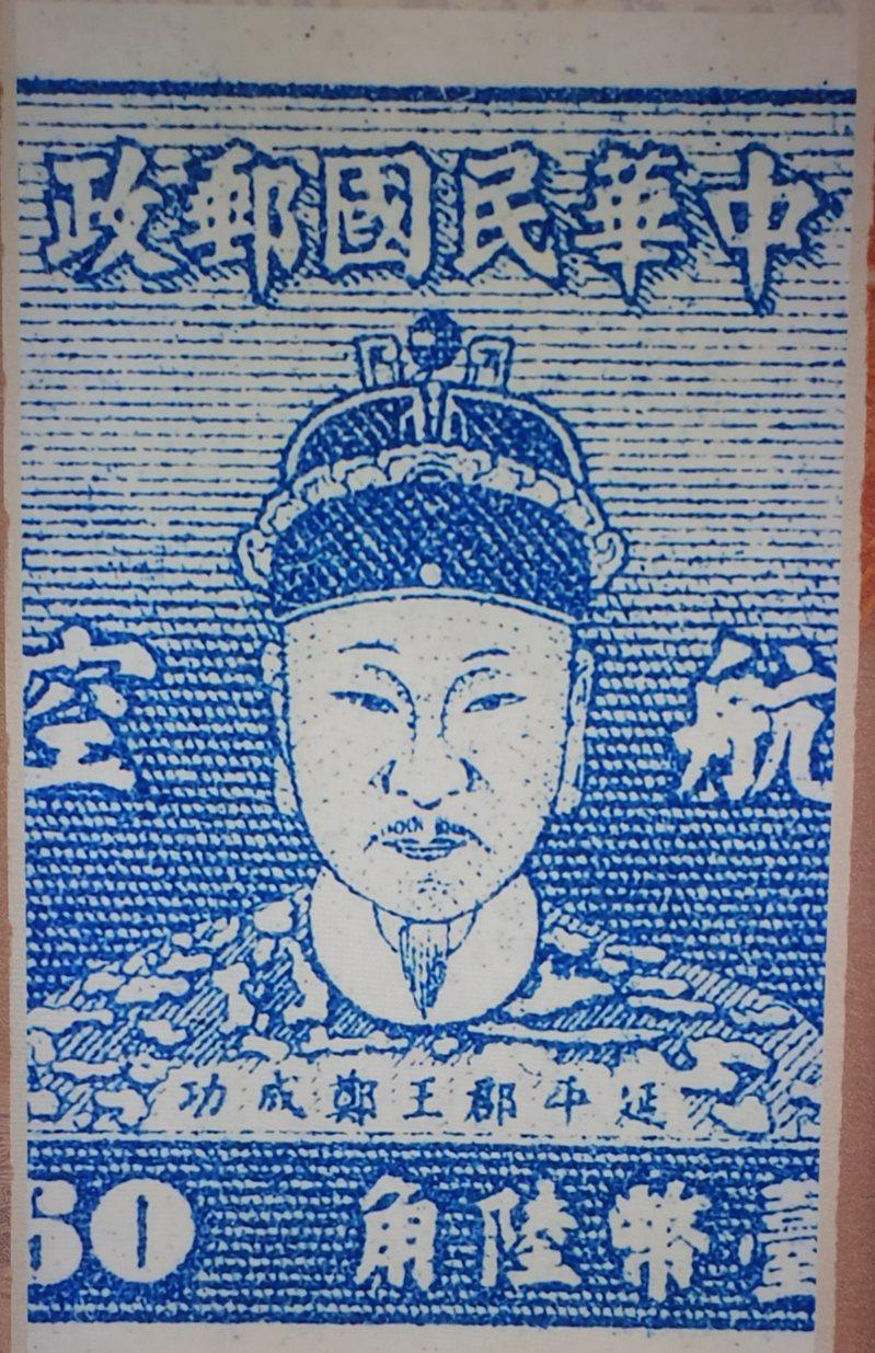 1950年推出的中華民國航空郵票「鄭成功」。記者陳宛茜/翻攝