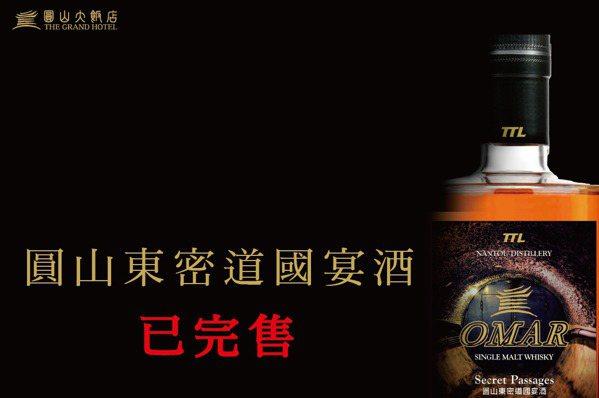 24小時內3000瓶完售圓山東密道國宴酒Omar威士忌好夯