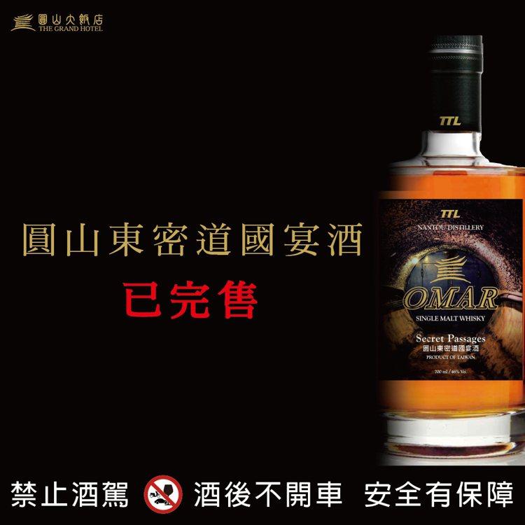 圓山東密道國宴酒Omar威士忌上市不到24小時,圓山大飯店官方臉書就貼出完售訊息...