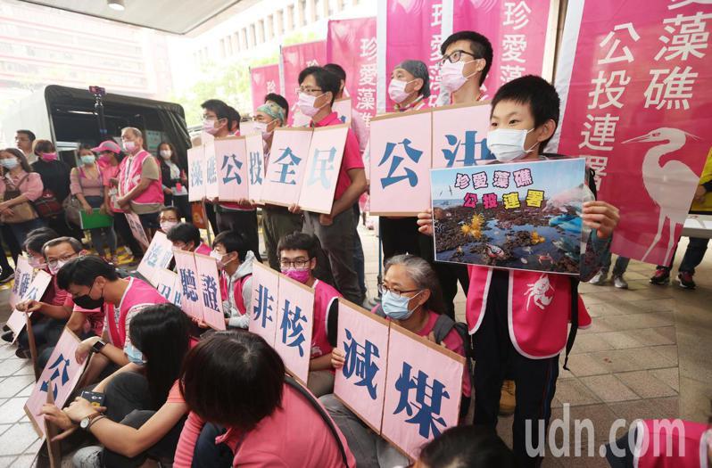 70萬3504份珍愛藻礁公投連署書上午送入中選會,志工在記者會場後舉出標語,展現保護藻礁的決心。記者陳正興/攝影