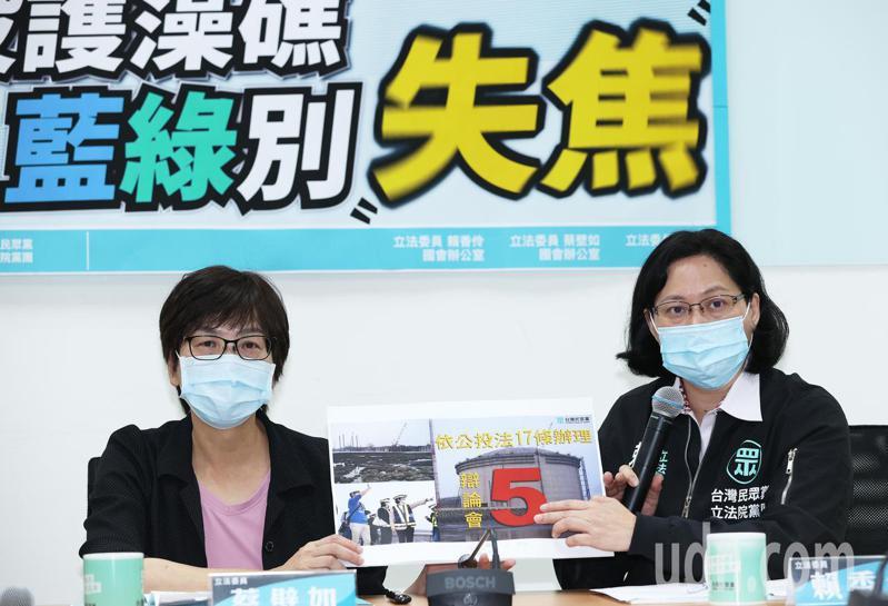 立法院民眾黨團立委蔡壁如(左)、賴香伶(右)上午舉行記者會呼籲藍綠對藻礁議題應回歸理性溝通,並呼籲政府遵守公投結果。記者潘俊宏/攝影