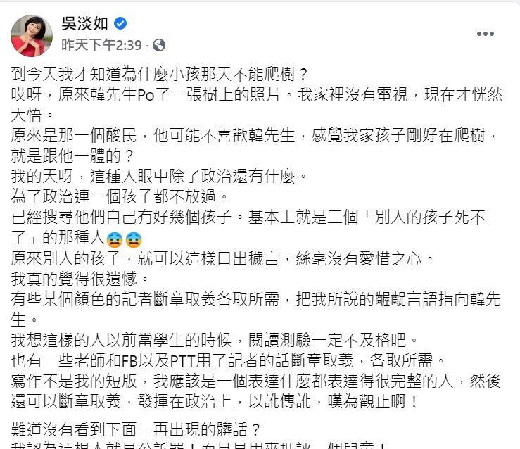 知名主持人吳淡如近日在臉書分享孩子出遊爬樹的照片,卻被網友用不堪字眼辱罵,還扯到...