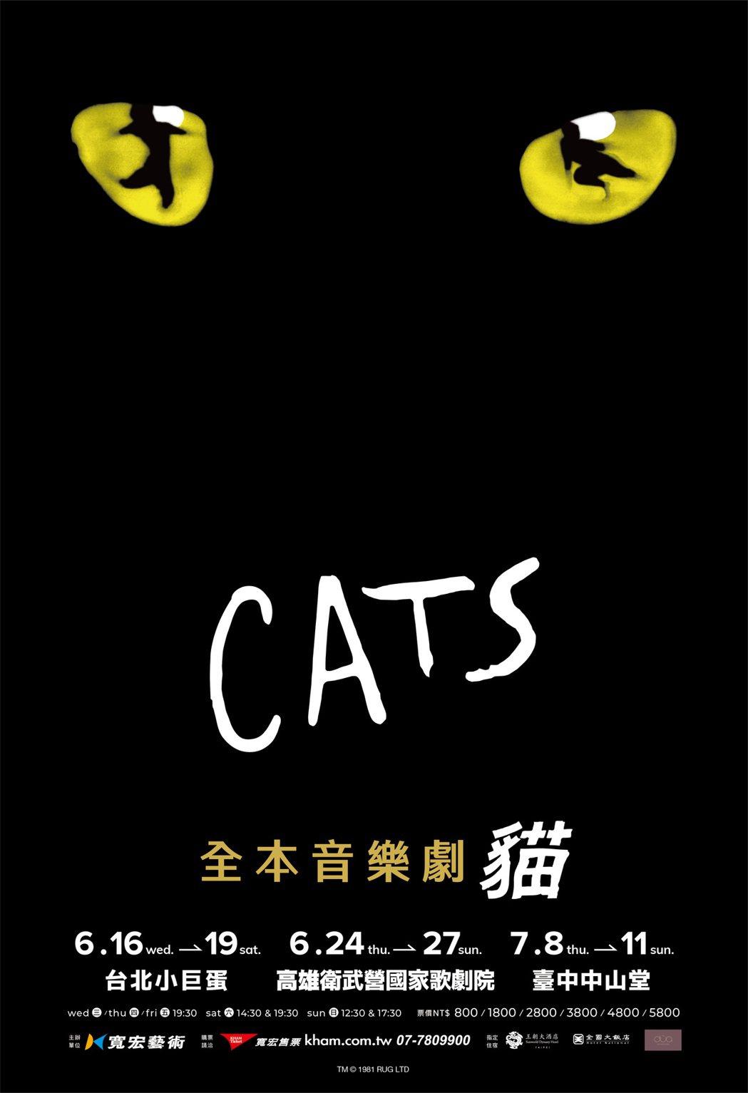 音樂劇「貓」6/16起全台巡演。圖/寬宏提供