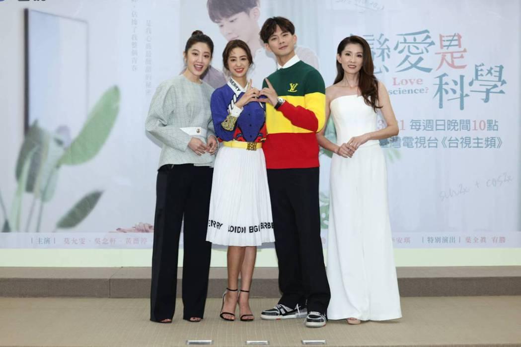 黃薇渟(左起)、莫允雯、吳念軒、葉全真出席「戀愛是科學」首映會。記者沈昱嘉/攝影