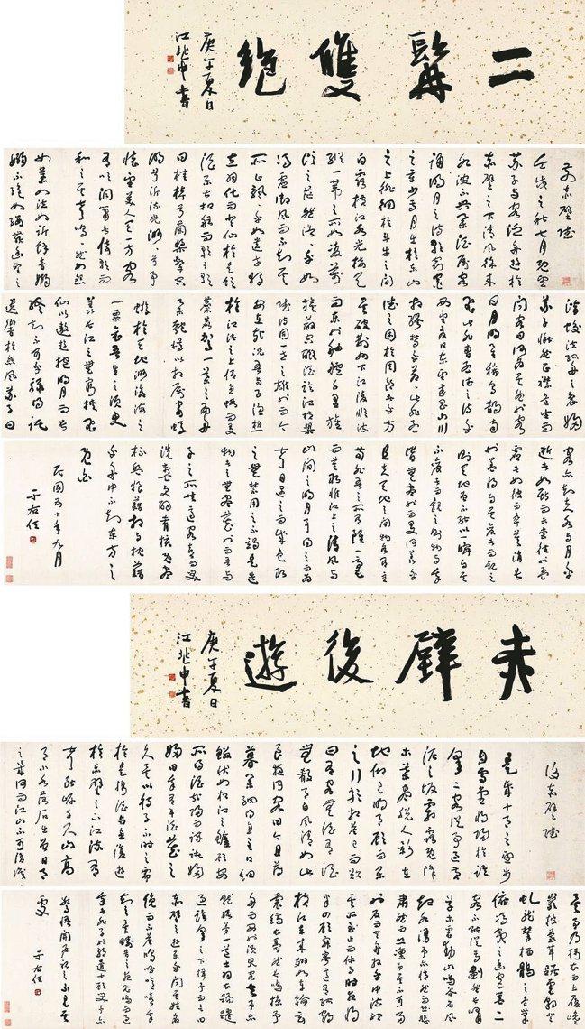 前、後赤壁賦是手卷型式的書法作品,為于右老書跡的重要藏品。圖/帝圖公司