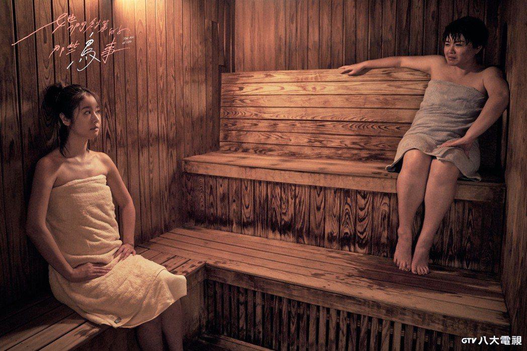 林心如(左)、嚴藝文坐在蒸氣室也要唇槍舌戰一番。圖/八大提供