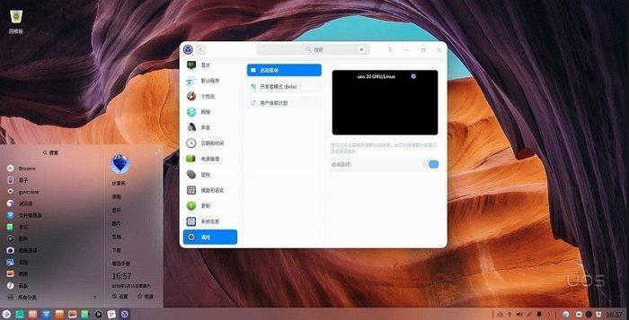 圖擷自統信官網