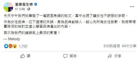 圖/翻攝自愛康衛生棉粉絲專頁