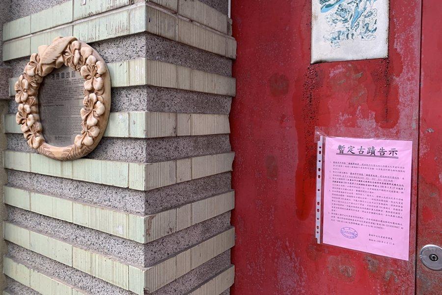 2020年,台南市文資處依《文資法》規定,公告湯德章故居為暫定古蹟。 圖/台南市文化局提供