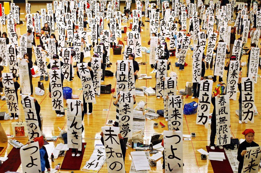 日本學童的書法練習活動,寫下對未來勉勵的話語,諸如「自立之力」「未知之旅」「將來...