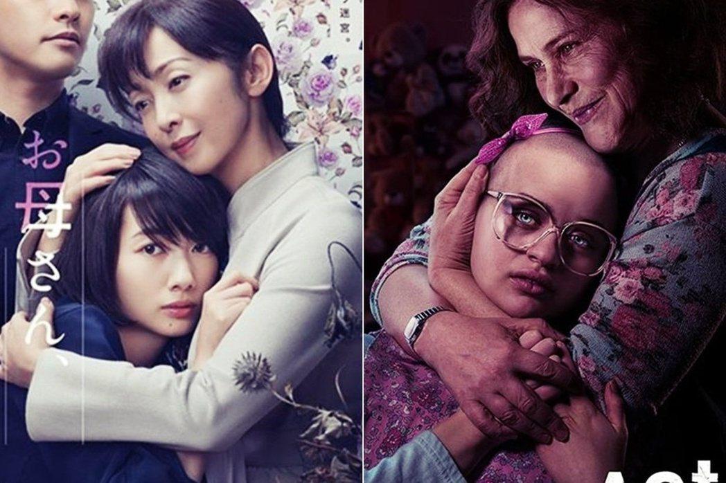 圖左為日劇《媽媽,不當您女兒可以嗎?》、圖右為美劇《惡行》(The Act),兩...