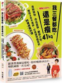 《體脂少20%!我三餐都吃,還是瘦41kg》 圖/聯經出版社提供