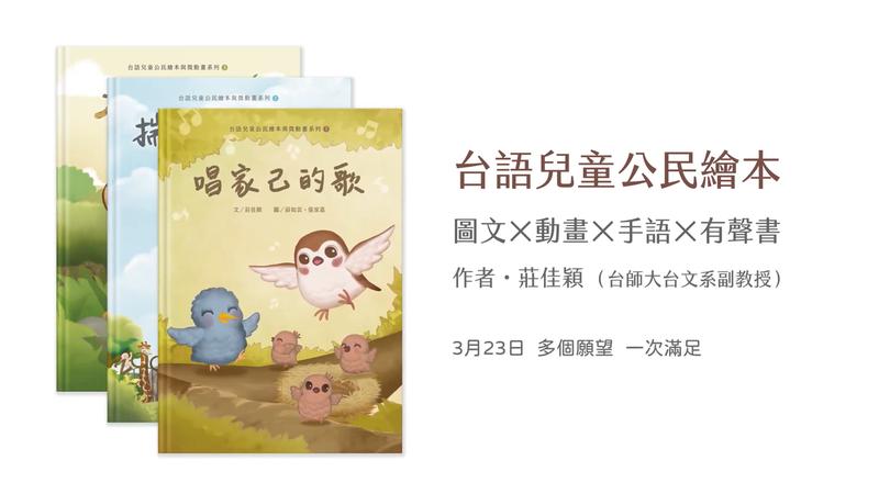 (圖/翻攝自Youtube【精彩預告】台台語兒童公民繪本微動畫。)